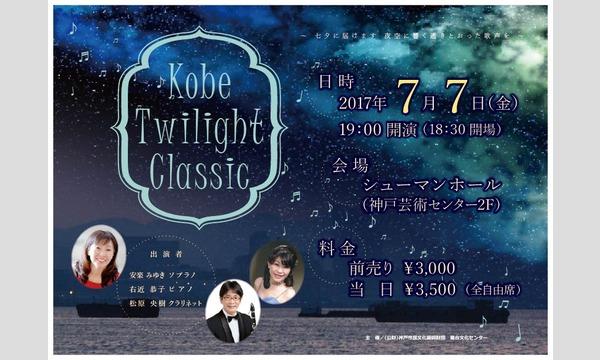 Kobe Twilight Classic in兵庫イベント