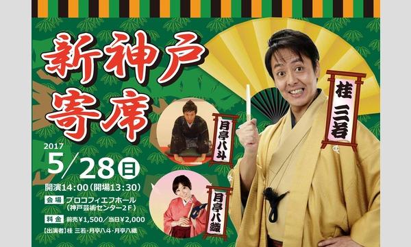 新神戸寄席 イベント画像1