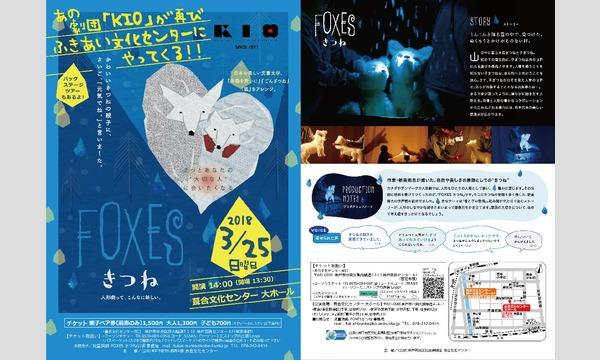 劇団KIO「FOXES きつね」 in兵庫イベント