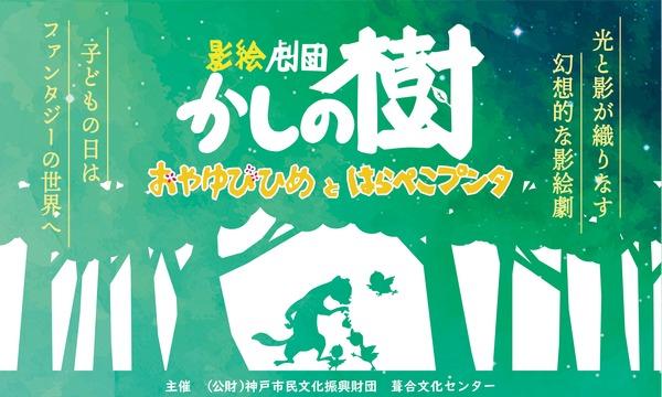 影絵劇団かしの樹「おやゆびひめ・はらぺこプンタ」 イベント画像1