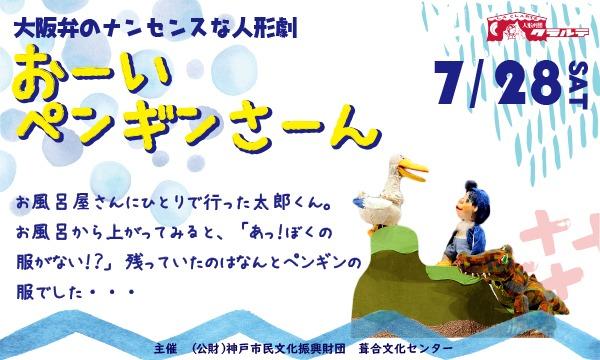 人形劇団クラルテ「おーいペンギンさーん」 イベント画像1