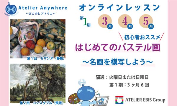 【3・4・5月期】はじめてのパステル画~名画を模写しよう~ 【アトリエ・エビス】 イベント画像1