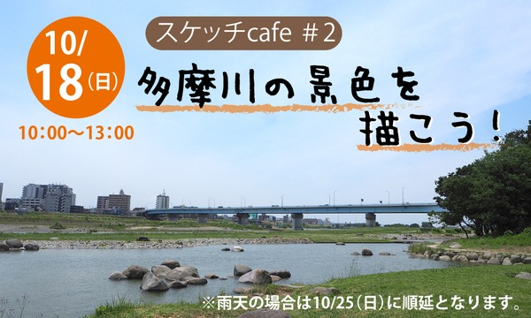 2020 10月『スケッチcafe 多摩川の景色を描こう!』 イベント画像1