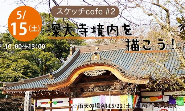 2021年5月『スケッチcafe#2 深大寺境内を描こう!』【アトリエ・エビス】 イベント画像1