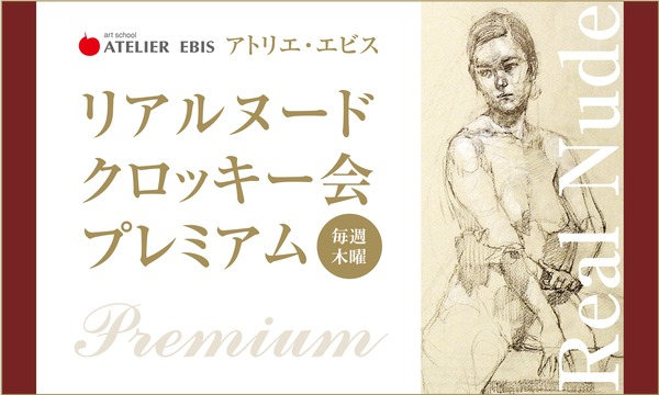 【5月】リアルヌードクロッキー会 プレミアム【アトリエ・エビス】 イベント画像1