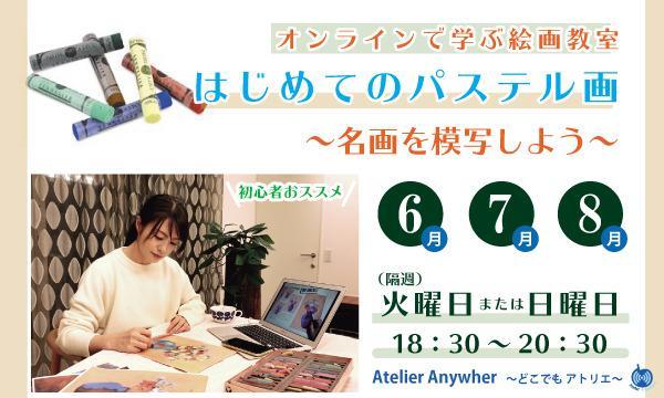 絵画教室アトリエ・エビスの【6・7・8月】はじめてのパステル画~名画を模写しよう~【アトリエ・エビス】イベント