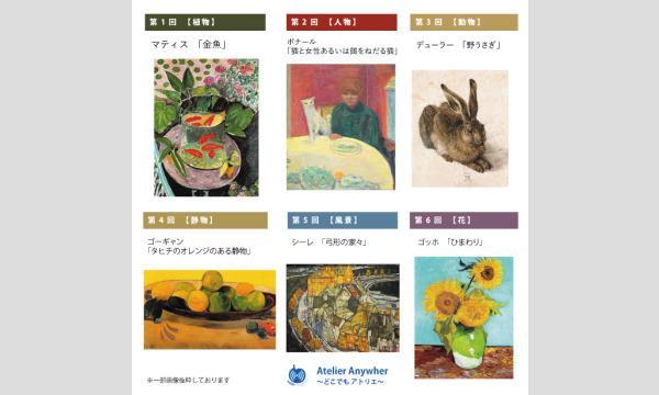 【9・10・11月】はじめてのパステル画~名画を模写しよう~【オンラインレッスン】 イベント画像3