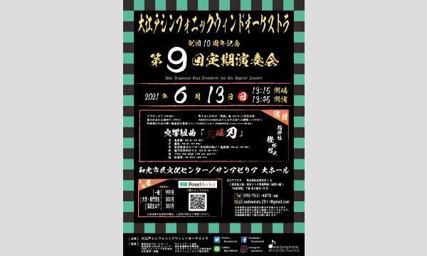 【吹奏楽】大江戸シンフォニックウィンドオーケストラ 第9回定期演奏会 イベント画像1