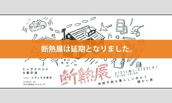 【延期決定】断熱展2020 ~持続可能な暮らしに向かう、暖かい家~ イベント画像1