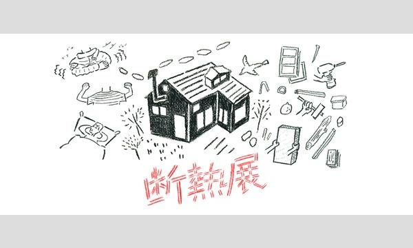 断熱展 ~持続可能な暮らしに向かう、暖かい家~ イベント画像1