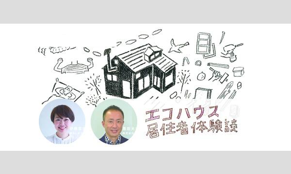 断熱展 ~持続可能な暮らしに向かう、暖かい家~ イベント画像2