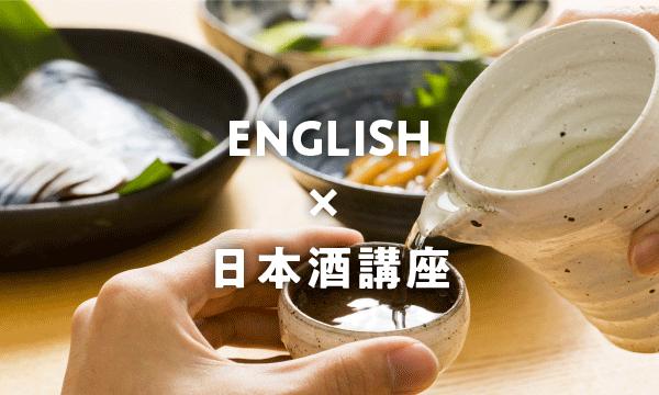 2019年2月28日(木) ENGLISH×日本酒講座(英語レベル目安:中級) イベント画像1