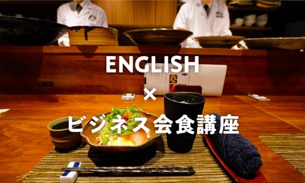 2019年3月2日(土) ENGLISH×ビジネス会食講座(英語レベル目安:中級) イベント画像1