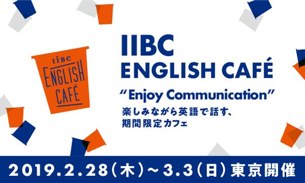 2019年3月2日(土) ENGLISH×ビジネス会食講座(英語レベル目安:中級) イベント画像3