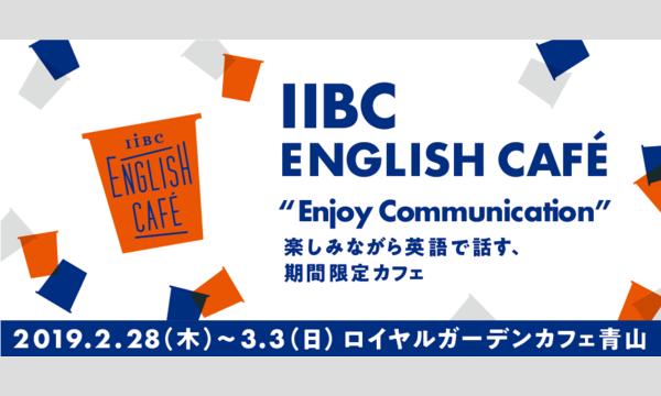 2019年2月28日(木)「Facebook社で唯一英語が話せなかった私がゼロから始めたビジネス英語」 イベント画像3