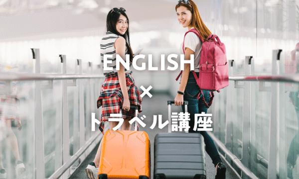 2019年3月3日(日) ENGLISH×トラベル講座NY編(英語レベル目安:初級) イベント画像1
