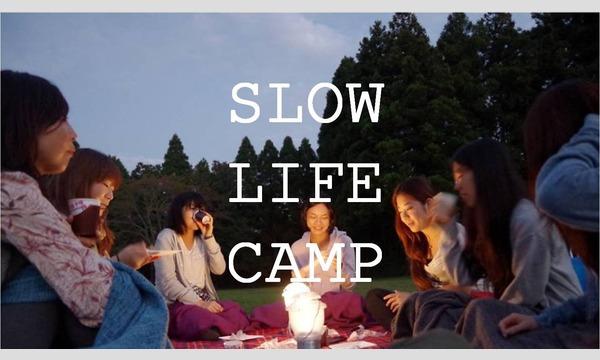 8/27-28(土日)SLOW LIFE CAMP~おとなの楽しみ集めました~ イベント画像1