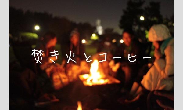 6/18(土) 焚き火とコーヒー @ 千葉市 昭和の森フォレストビレッジ イベント画像1