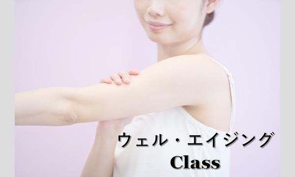 7/10(金)【ウェル・エイジング CLASS】 笑顔で楽しみながら 〜ふりそでを無くし、すっきりした二の腕に イベント画像1