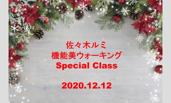 """12/12(土)【Xmas Special Class】佐々木ルミの """"心と体の免疫力アップエクササイズ """" イベント画像1"""