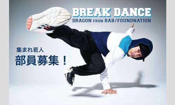12/18(水)アニソンダンスパフォーマー集団RAB/リアルアキバボーイズDRAGONのブレイクダンス(初級クラス) イベント画像1