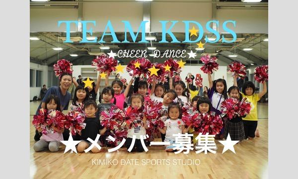 チアダンスチーム【TEAM KDSS】結成が決定しました!! 初代メンバー募集!! イベント画像1