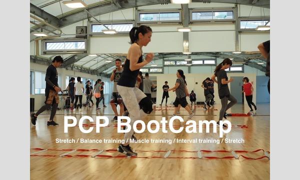 5/30(木)【夜のクラス】動ける身体作りグループトレーニング「PCP Boot Camp」/  中川原彩咲 イベント画像1