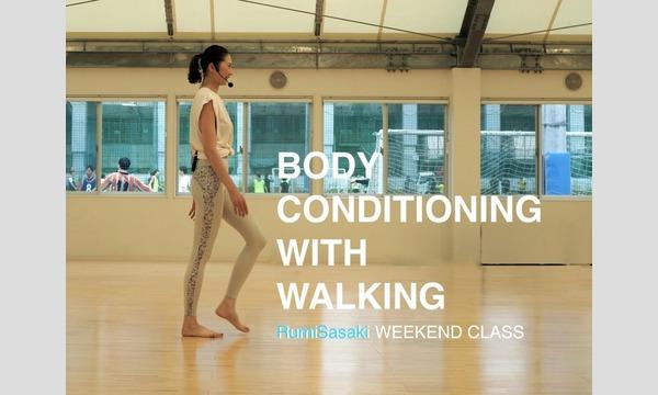 3/28(土)【WEEKEND CLASS】佐々木ルミの歩きでカラダを整える〜機能美ウォーキング イベント画像1