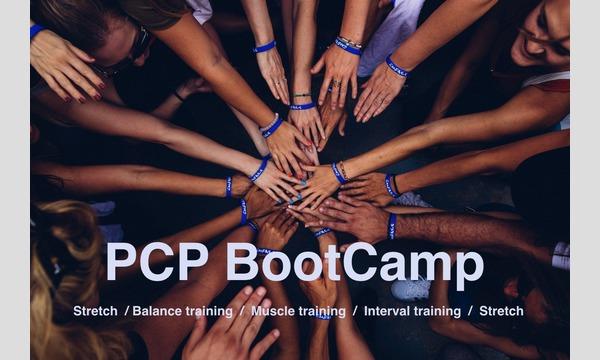 12/6(木)【夜のクラス】動ける身体作り!「PCP Boot Camp」/  中川原彩咲(なかがわら ありさ) イベント画像1