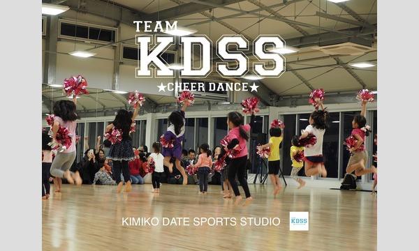 10/26(土)【10月レッスン/スポット参加】チアダンスチーム『TEAM KDSS kids』幼児クラス イベント画像1