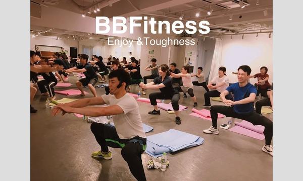 【8/28(水)20時〜】楽しく、そしてガッツリ鍛える!グループトレーニング「BBFitness」 イベント画像1