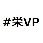 栄VirtualPortalのイベント