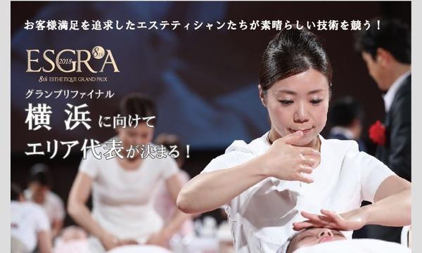【中部北陸】エリアファイナル観戦チケット イベント画像1