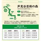 芦見谷芸術の森フェスティバル実行委員会のイベント