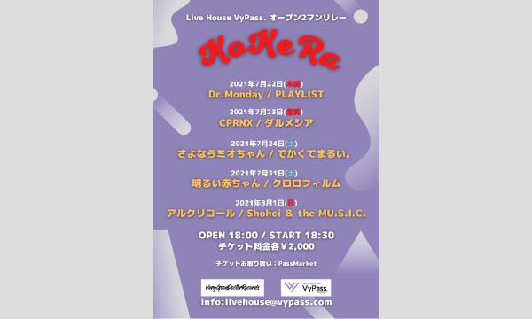 Live House VyPass. オープン2マンリレー「KoKeRa」 イベント画像1