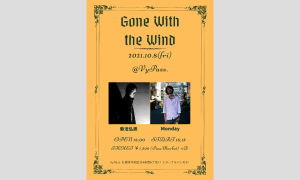 Gone With the Wind イベント画像1
