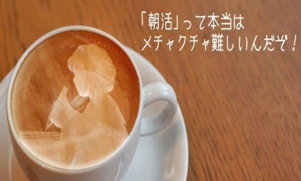 3.2(木)東京カフェ会 朝の時間を活かして夢、目標を掴みませんか☆ 人との出会いの数だけチャンスがある!