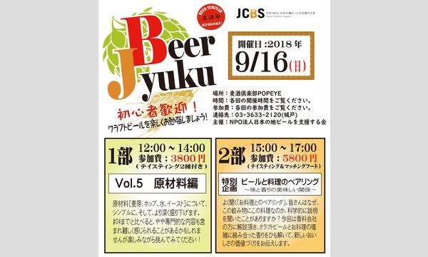 ビールセミナー麦酒塾 #05 原材料編&特別企画講座『ビールと料理のペアリング』 イベント画像1