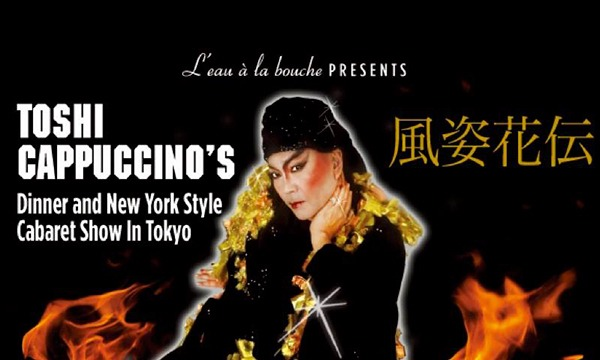 トシ・カプチーノ ディナー&ショー in東京イベント
