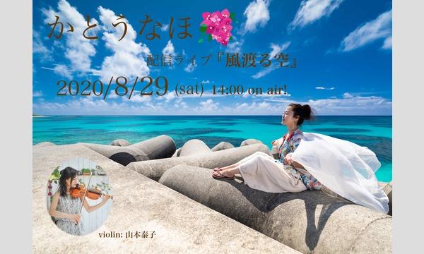 かとうなほ配信ライブ「風渡る空」 イベント画像1