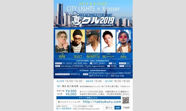 CITY LIGHTS × Xrosser イベント画像1