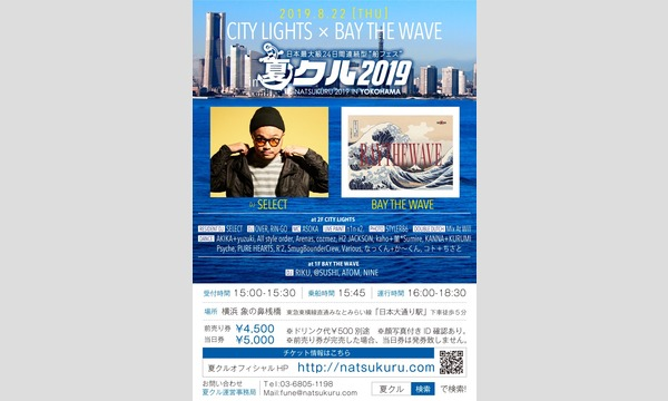 CITY LIGHTS × BAY THE WAVEin NATSUKURU 2019 イベント画像1