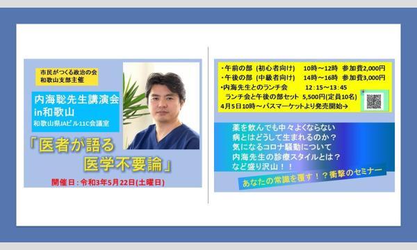 市民がつくる政治の会の内海聡先生講演会 In和歌山イベント