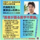 市民がつくる政治の会 和歌山支部のイベント