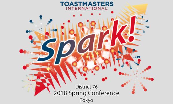 2018年ディストリクト76春季大会/District 76 Spring Conference イベント画像1