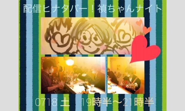 オオサカ ヤスキヨの配信ヒナタバー禎ちゃんナイト0718イベント