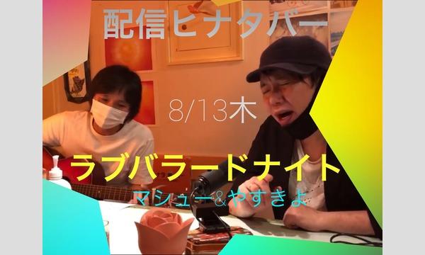 オオサカ ヤスキヨの配信ヒナタバーマシュー&ヤスキヨ!ラブバラードナイトイベント
