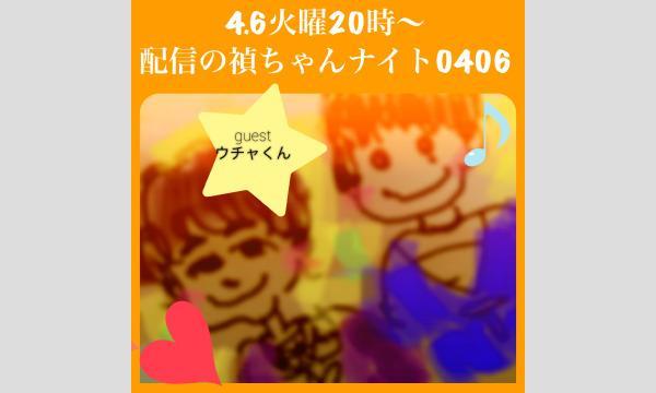オオサカ ヤスキヨの配信!禎ちゃんナイト04046イベント