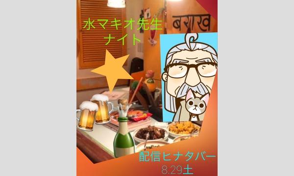オオサカ ヤスキヨの配信ヒナタバー!水マキオ先生BARナイトイベント