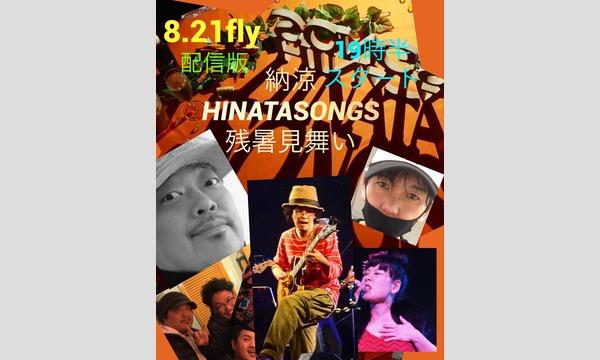 オオサカ ヤスキヨの納涼HINATASONGSで残暑見舞いイベント